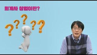 회계사 상법 문승진 교수님 과목소개