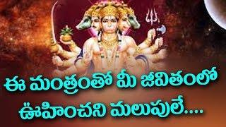 Sri Hanuman Dandakam Importance Of Sri Anjaneya Mantra !