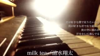清水翔太 /milk tea(シングル「My Boo」収録曲) 清水翔太新曲! アレ...
