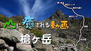 長野県松本市 槍ヶ岳(3180m) 飛騨山脈(北アルプス)に属するピラミダ...