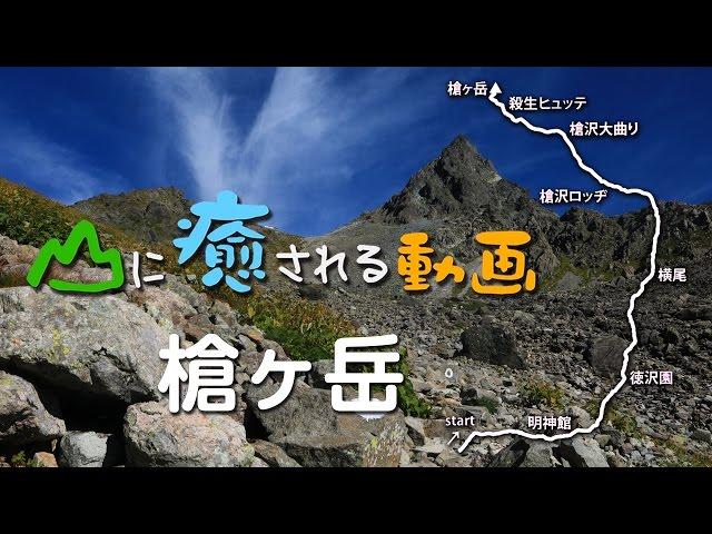 山に癒される動画 槍ヶ岳 槍沢ルート(夏山登山 北アルプス)