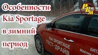 ОСОБЕННОСТИ Kia Sportage 2017 В ЗИМНИЙ ПЕРИОД часть 1