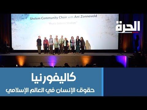 تكريم مدافعين عن حقوق الإنسان في العالم الإسلامي في كاليفورنيا  - 17:54-2019 / 2 / 12