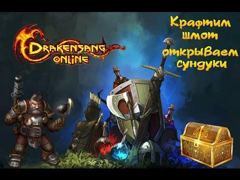 Drakensang Online: Crafting. Пару слов о крафте для новичков. Так крафтить НЕ НАДО)