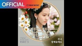[왕은 사랑한다 OST Part 5] 루나 (LUNA) - 말해줄래요 (Could You Tell Me) (Official Audio)
