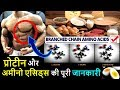 Protein, Amino Acids Details in Hindi | Works, Benefits, Intake and Food Sources - HEALTH JAGRAN