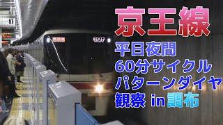 京王線 平日夜間の60分サイクルパターンダイヤ観察(下り) in調布