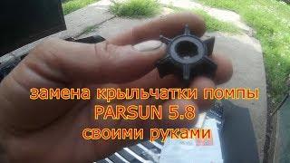 ремонт лодочного мотора PARSUN 5.8 своими руками.Замена крыльчатки помпы