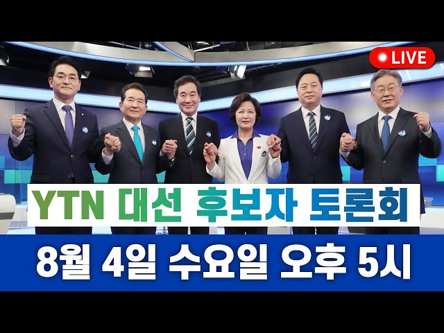 [LIVE] 더불어민주당 제20대 대통령선거 후보자 토론회 / YTN