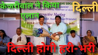 Delhi CM Arvind Kejriwal interacts with RWAs and NGOs across Delhi for Greenery and Plantation Drive