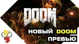 Обзор нового DOOM Превью по материалам E3 2015