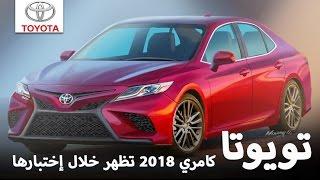 """تويوتا كامري 2018 بالشكل الجديد تظهر خلال إختبارها """"صور ومعلومات"""" Toyota Camry"""