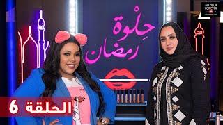 ح 6: حلوة رمضان 2019 مع شيماء سيف وغادة داود
