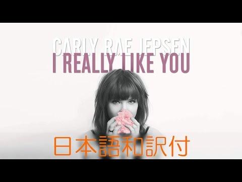 -PC- [日本語和訳付] I Really Like You / Carly Rae Jepsen