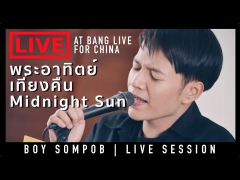 BOY SOMPOB-พระอาทิตย์เที่ยงคืน (Midnight Sun) OST.Water Boyy - Live Session on Bang live for China