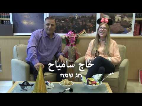 Din & Hassan - a Hebrew lesson for Purim!