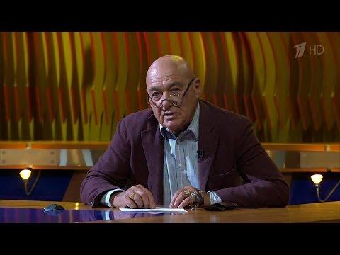 Познер. Владимир Познер опамяти ипамятнике. Фрагмент выпуска от10.10.2016