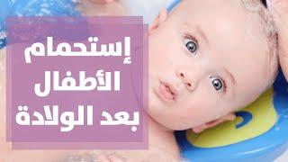 تقرير رولى قطامي عن تحميم الأطفال | Roya