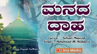 ಮನದ ದಾಹ vol-1 I Lyrics Safwan Magundi  I Singer Mohammed Ali Mudigere