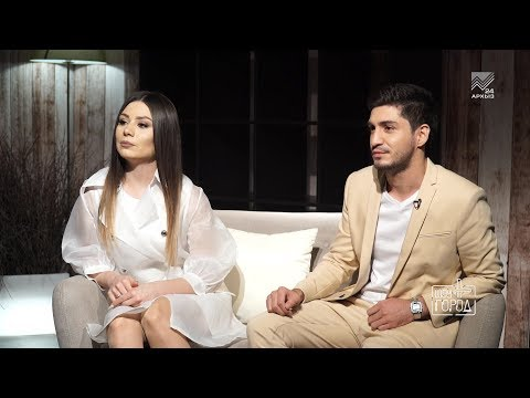 Ислам и Карина Киш (интервью на Шоу Город)