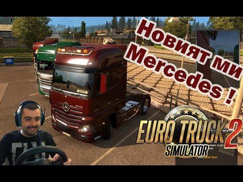 Нов Камион !!! Нов Гараж !!! Euro Truck Simulator 2 #63