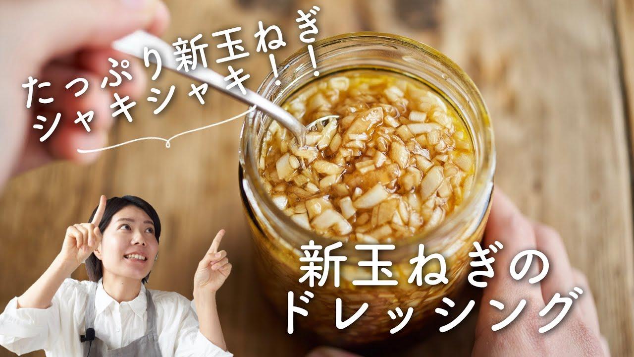 【たっぷりシャキシャキ!】新玉ねぎのお醤油ドレッシングのレシピ・作り方