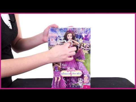 «С моей стены» под музыку Барби  Принцесса и поп звезда   Хочу быть как она  Picrolla