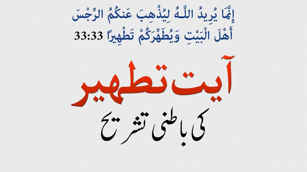 Ayat E Tatheer Ki Batini Tashreeh Youtube