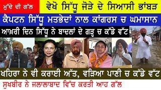 ( ਗਰਮ Debate 18 May 2019 ) Navjot Sidhu ਜੋੜੇ ਤੇ Captain ਚ ਹੋਰ ਵਧਿਆ ਪੰਗਾ Punjabi News I Punjab Khaira