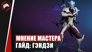 МНЕНИЕ МАСТЕРА #236: «Hlopaka» (Гайд - Гэндзи) | Heroes of the Storm