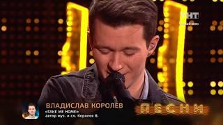 Новые ПЕСНИ: ВЛАДИСЛАВ КОРОЛЕВ - TAKE ME HOME