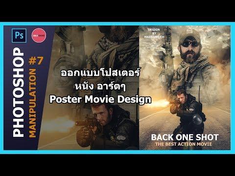 สอนแต่งภาพ ทำโปสเตอร์หนังอาร์ตๆ Poster Movie : Photoshop Manipulation #7
