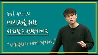 [메가스터디] 사회 윤성훈 쌤 - 2022 사탐 선택 …