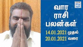 weekly-horoscope-14-01-2021-to-20-01-2021-vara-rasi-palan-hindu-tamil-thisai