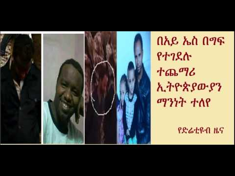 DireTube News - Another Ethiopian ISIS victims identified thumbnail