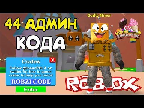 МАЙНИНГ СИМУЛЯТОР 44 СЕКРЕТНЫХ АДМИН КОДА в Roblox Mining Simulator