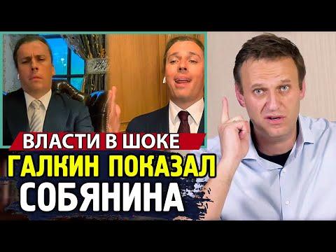 ГАЛКИН УНИЗИЛ ВЛАСТИ. Галкин про Собянина. Алексей Навальный
