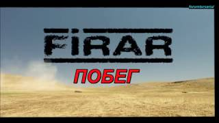 Побег 13 серия турецкий сериал  русские субтитры