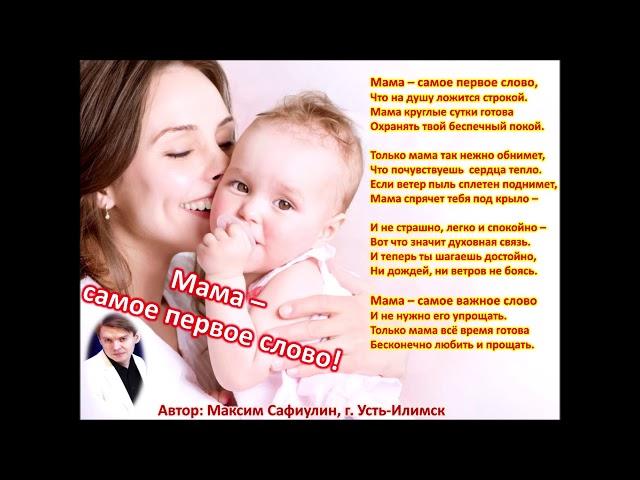 Изображение предпросмотра прочтения – ЕваПесочина читает произведение «Мама - самое первое слово» М.С.Сафиулина