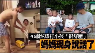 PO網炫耀打小孩「很舒壓」 媽媽現身說話了 | 台灣蘋果日報 thumbnail