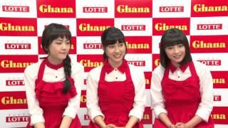ガーナミルクチョコレート「バレンタイン2016」篇CM インタビュー&メッ...