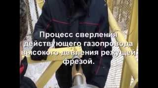 Врезка в газопровод высокого давления.(www.gaz-es.ru Посмотрите видео процесса врезки в действующий газопровод высокого давления Для проведения врезк..., 2012-12-18T17:00:37.000Z)