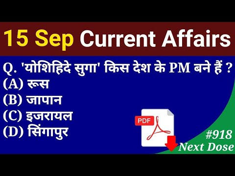 TODAY DATE 15/09/2020 CURRENT AFFAIRS VIDEO AND PDF FILE DOWNLORD