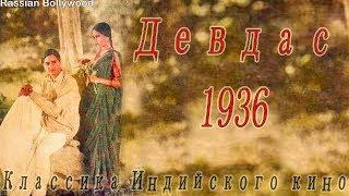 Классика Индийского кино Девдас 1936