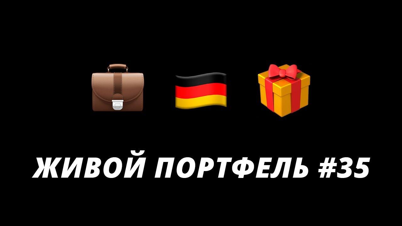 Мой портфель, Германия и конкурс | Живой портфель №35