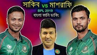 Bangla Funny Dubbing Video 2018