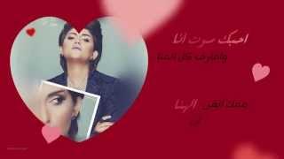 الانين - هلا بريحة هلي _ Alanean - Hala BRe7at Haley
