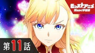 第11話「情愛の天使 マナ」【モンストアニメ公式】 thumbnail