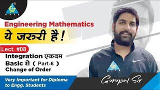 Lect.08 Integration एकदम Basic से (Part-6)  | Engineering Mathematics  By  Gurupal Sir | ये जरुरी है