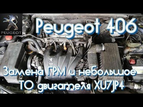 Peugeot 406. Замена ГРМ и небольшое ТО двигателя XU7JP4. #ЗаменаГРМ #Peugeot #XU7JP4